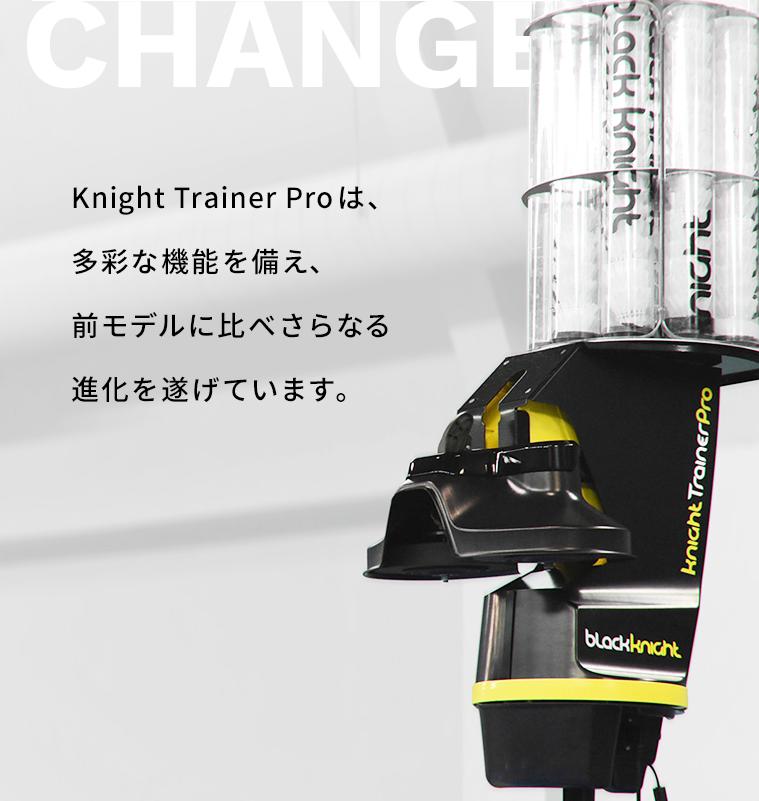 Knight Trainer Proは、多彩な機能を備え、前モデルに比べさらなる進化を遂げています。